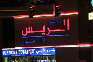 Shop name in Bur Dubai