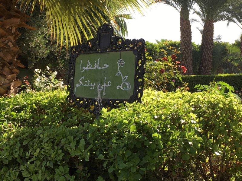 Koutobia Gardens, Marrakech