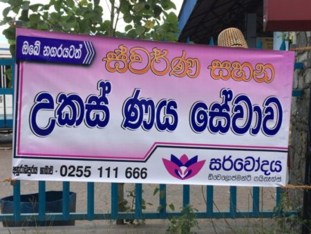 Anuradhapura advertising
