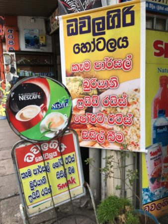 Sinhala, the language of Sri Lanka